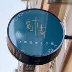 沐青婚禮的logo