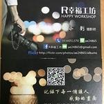 R幸福工坊 婚禮紀錄/ 北部/中部/南部/嘉義/雲林/彰化/台南/南投/台中