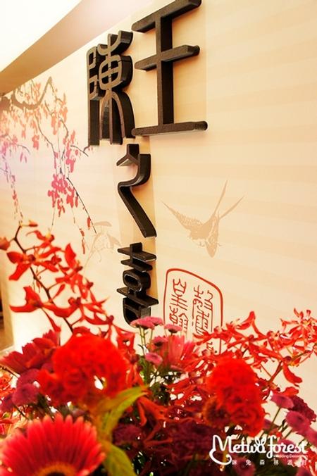 【客製婚禮】台北國賓飯店