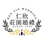 仁欣莊園婚禮