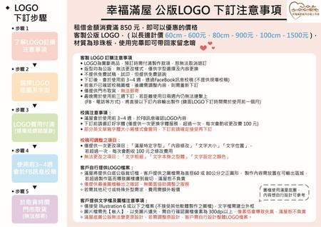 【人氣加價購】滿屋客製LOGO服務