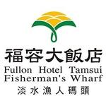福容大飯店淡水漁人碼頭