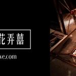 Wedding*wish 村花弄囍 佈置/出租/花禮
