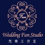 想樂工作室 WeddingFunStudio