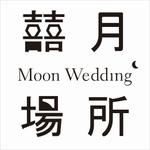 『囍月場所』 婚禮主持 / 婚禮規劃