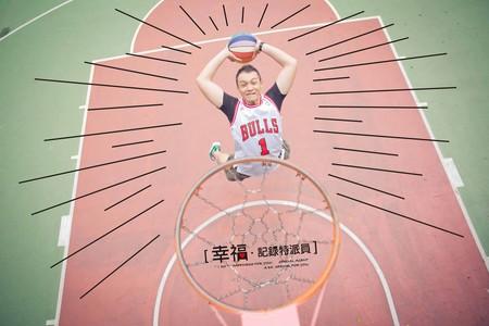 『自助婚紗』少年的籃球夢