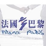 台北法國巴黎婚紗