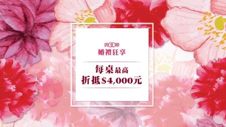 婚禮狂享2.0 每桌現折NT$4,000