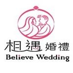 相遇婚禮Believe Wedding