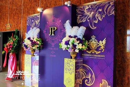 雲林北港青松餐廳婚禮佈置紫金