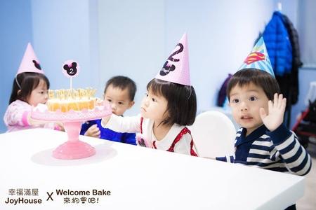 寶寶飽包方案 ❤幸福滿屋台北店 X Welcome Bake DIY烘焙