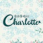 夏綠蒂婚婚 Charlotte