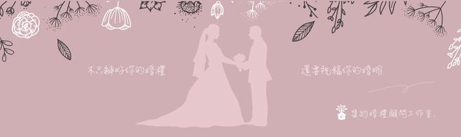 盟約婚禮顧問