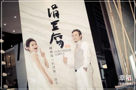 『自助婚紗』華泰涓豆腐