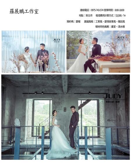 ❤️台北超夯外拍景點 | JUDY文創.婚禮 | 淡水莊園 | 婚紗基地 | 台北外拍景點
