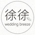 徐徐。wedding breeze / 自主婚紗 / 婚禮現場造型